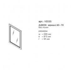 ALBION Зеркало 60 70 без полки