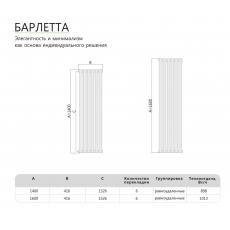 Полотенцесушитель водяной Benetto Барлетта 140x40, 35*35/50*10 П6