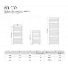 Полотенцесушитель водяной Benetto Венето 80x50, 35*35/30*10 П15