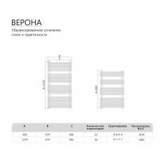Полотенцесушитель водяной Benetto Верона 120x60, 35*35/20*20 П30