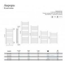 Полотенцесушитель водяной Terminus Аврора 500*1330, 32/20 П18