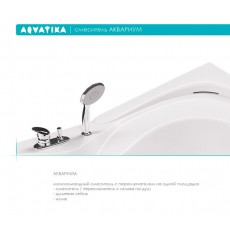 Ванна акриловая Акватика Армада 180*90*68 см